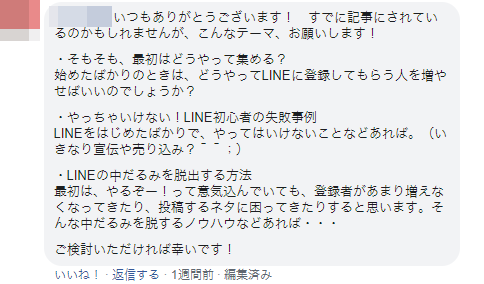 facebookで質問をいただきました